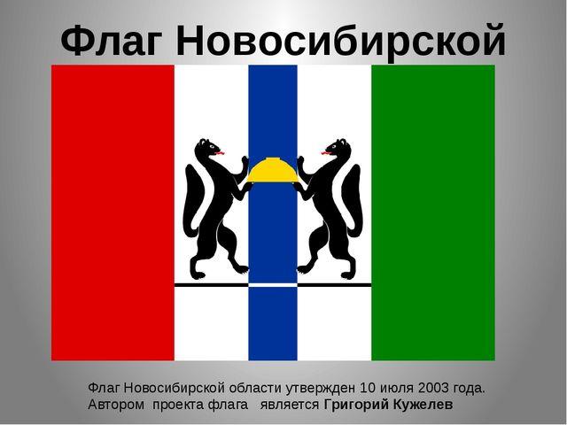 Флаг Новосибирской области Флаг Новосибирской области утвержден 10 июля 2003...