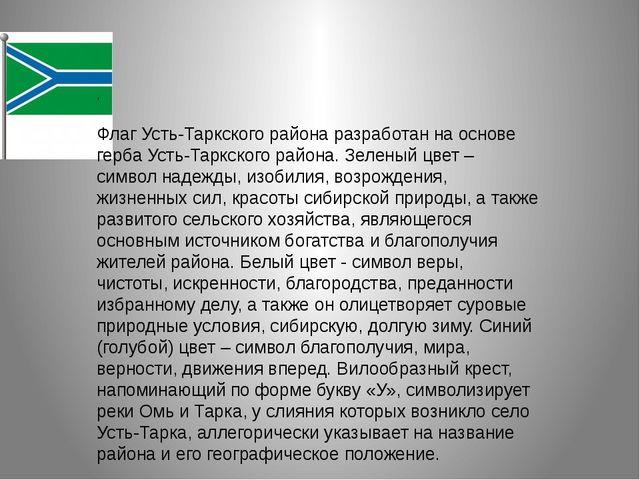 , Флаг Усть-Таркского района разработан на основе герба Усть-Таркского район...
