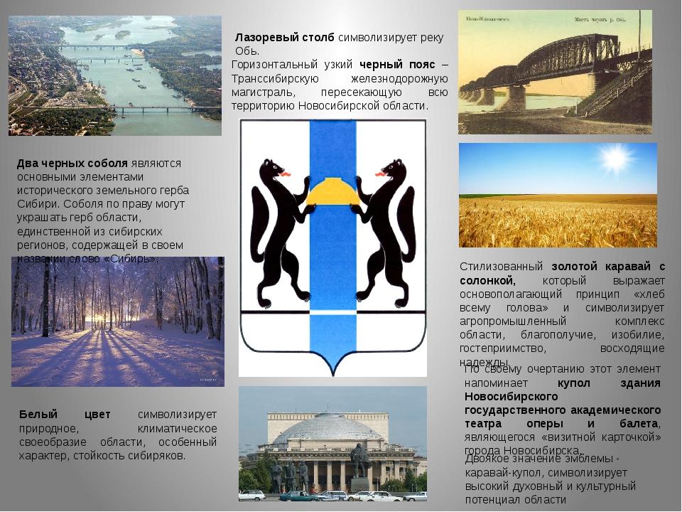 Герб Новосибирской области представляет собой геральдический щит, в серебряно...