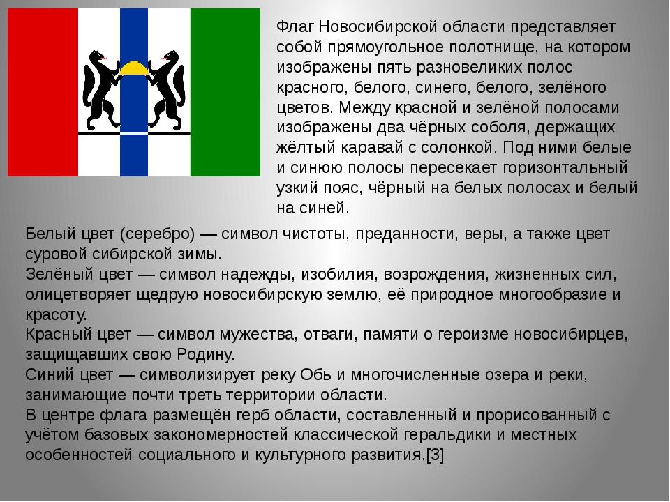 Флаг Новосибирской области представляет собой прямоугольное полотнище, на кот...