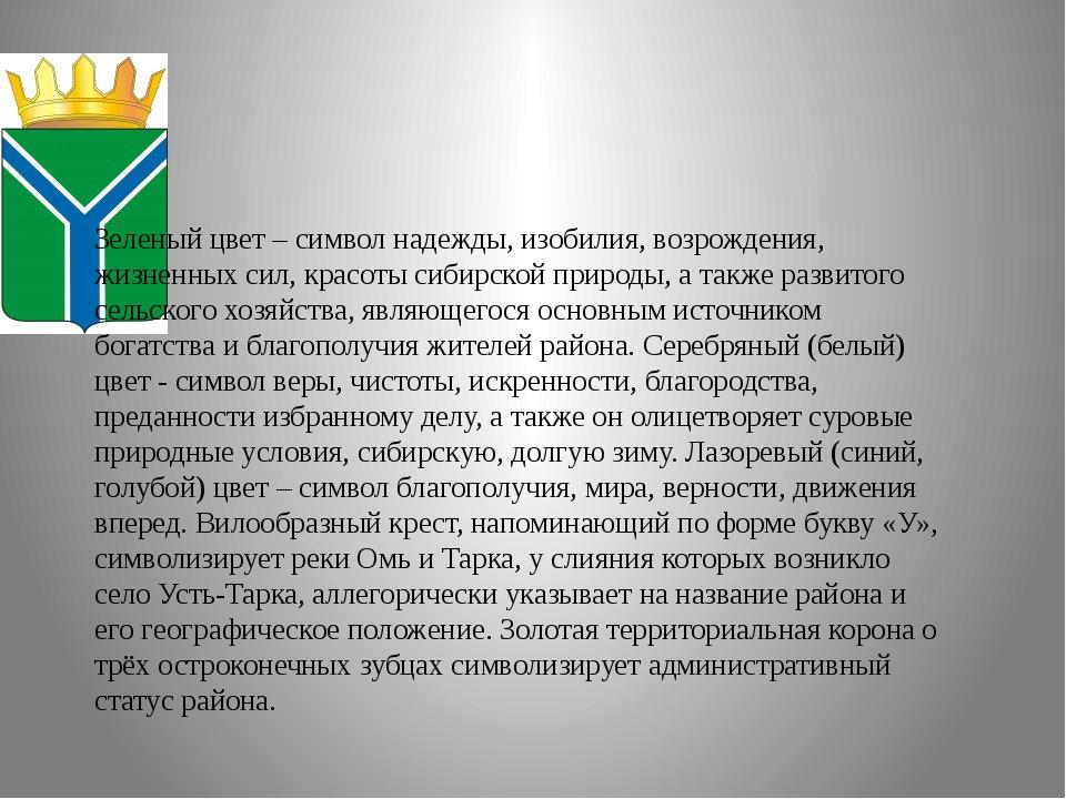 Зеленый цвет – символ надежды, изобилия, возрождения, жизненных сил, красоты...