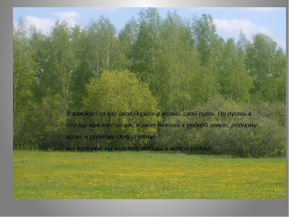 У каждого из вас своя дорога в жизни, свой путь. Но пусть в сердце каждого и...