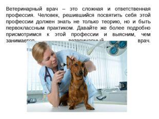 Ветеринарный врач – это сложная и ответственная профессия. Человек, решившийс