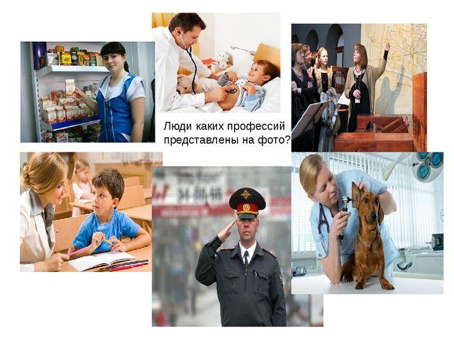 Люди каких профессий представлены на фото?