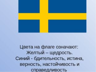 Цвета на флаге означают: Желтый – щедрость. Синий - бдительность, истина, вер