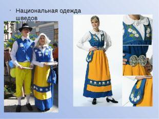 Национальная одежда шведов