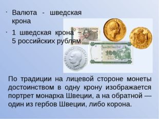 Валюта - шведская крона 1 шведская крона ~ 5 российских рублям По традиции на
