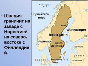 Швеция граничит на западе с Норвегией, на северо-востоке с Финляндией. Финлян