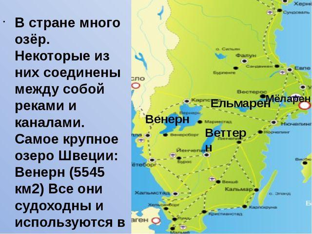 В стране много озёр. Некоторые из них соединены между собой реками и каналами...