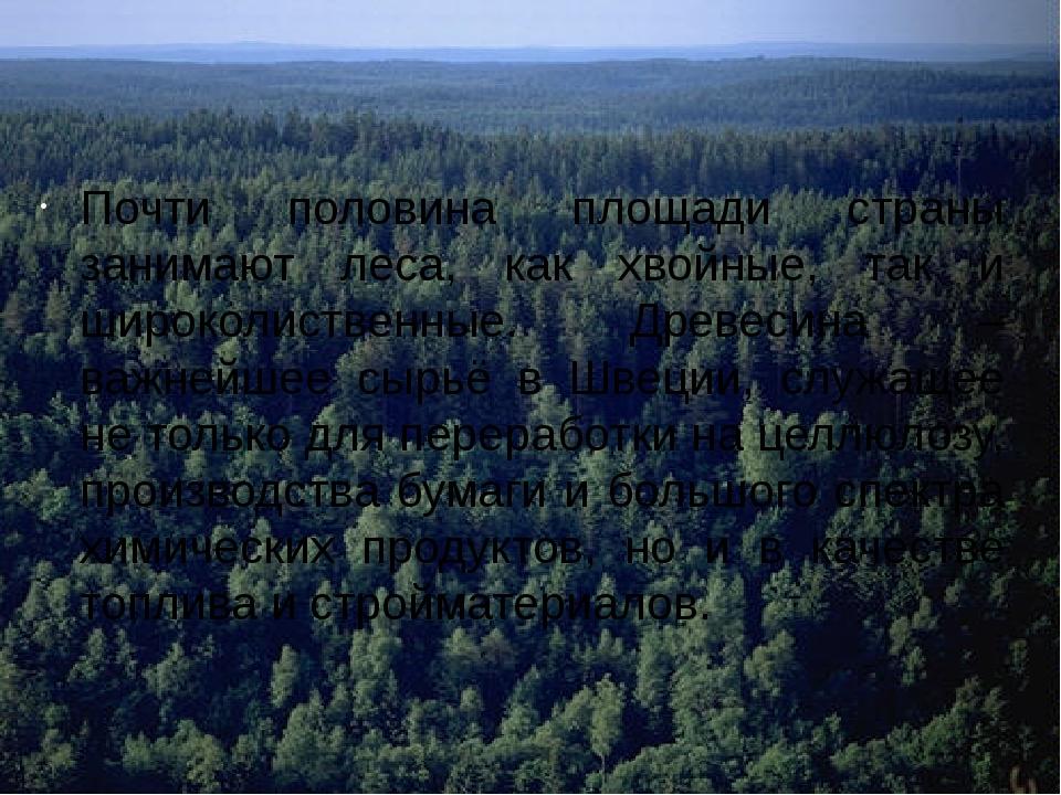 Почти половина площади страны занимают леса, как хвойные, так и широколиствен...