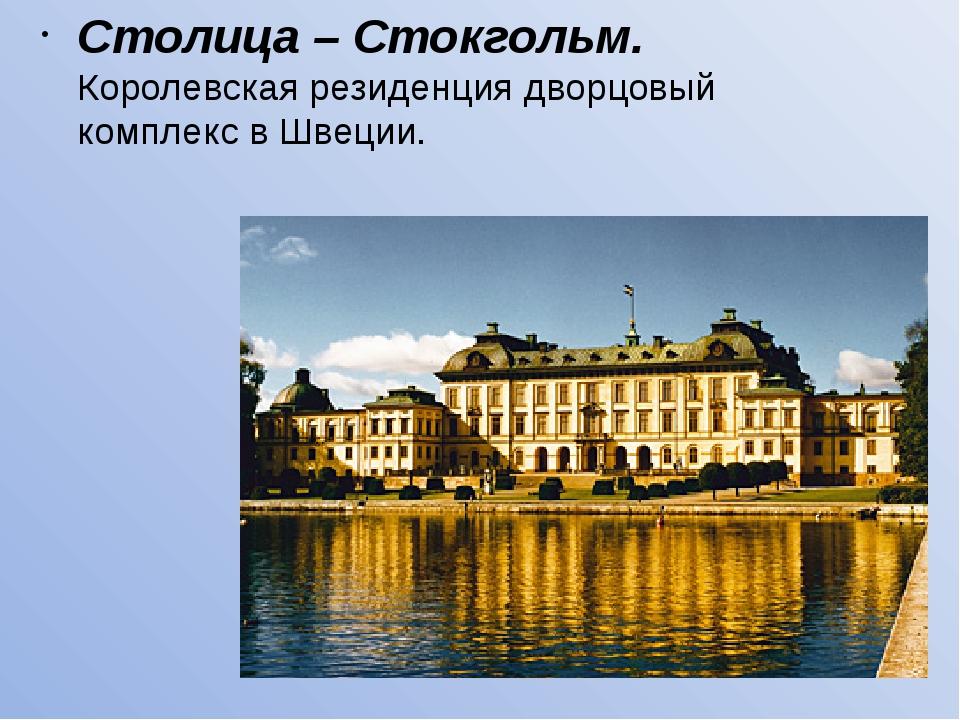 Столица – Стокгольм. Королевская резиденция дворцовый комплекс в Швеции.