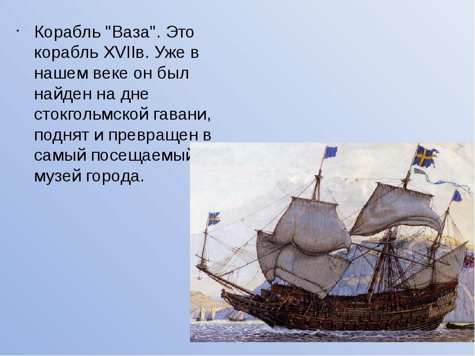 """Корабль """"Ваза"""". Это корабль XVIIв. Уже в нашем веке он был найден на дне сто..."""