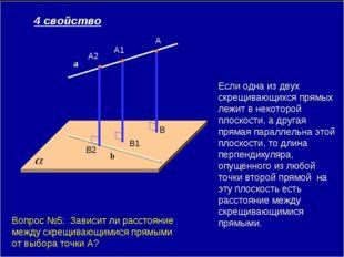 * * Если одна из двух скрещивающихся прямых лежит в некоторой плоскости, а др