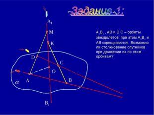 * * А1В1 , АВ и D С – орбиты звездолетов, при этом А1В1 и АВ скрещиваются. Во