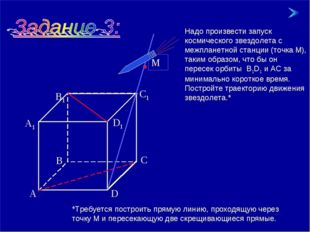 * * B1 Надо произвести запуск космического звездолета с межпланетной станции