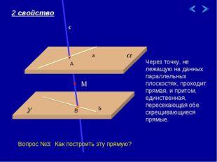 * * Через точку, не лежащую на данных параллельных плоскостях, проходит пряма