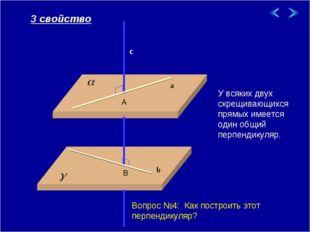 * * У всяких двух скрещивающихся прямых имеется один общий перпендикуляр. a b