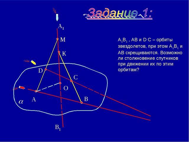 * * А1В1 , АВ и D С – орбиты звездолетов, при этом А1В1 и АВ скрещиваются. Во...