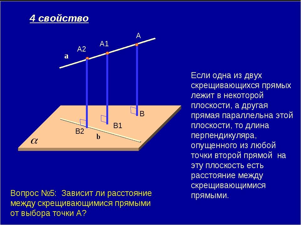 * * Если одна из двух скрещивающихся прямых лежит в некоторой плоскости, а др...