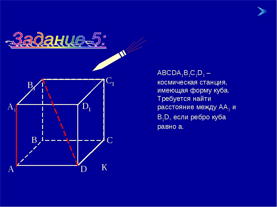* * АВСDА1В1С1D1 – космическая станция, имеющая форму куба. Требуется найти р...