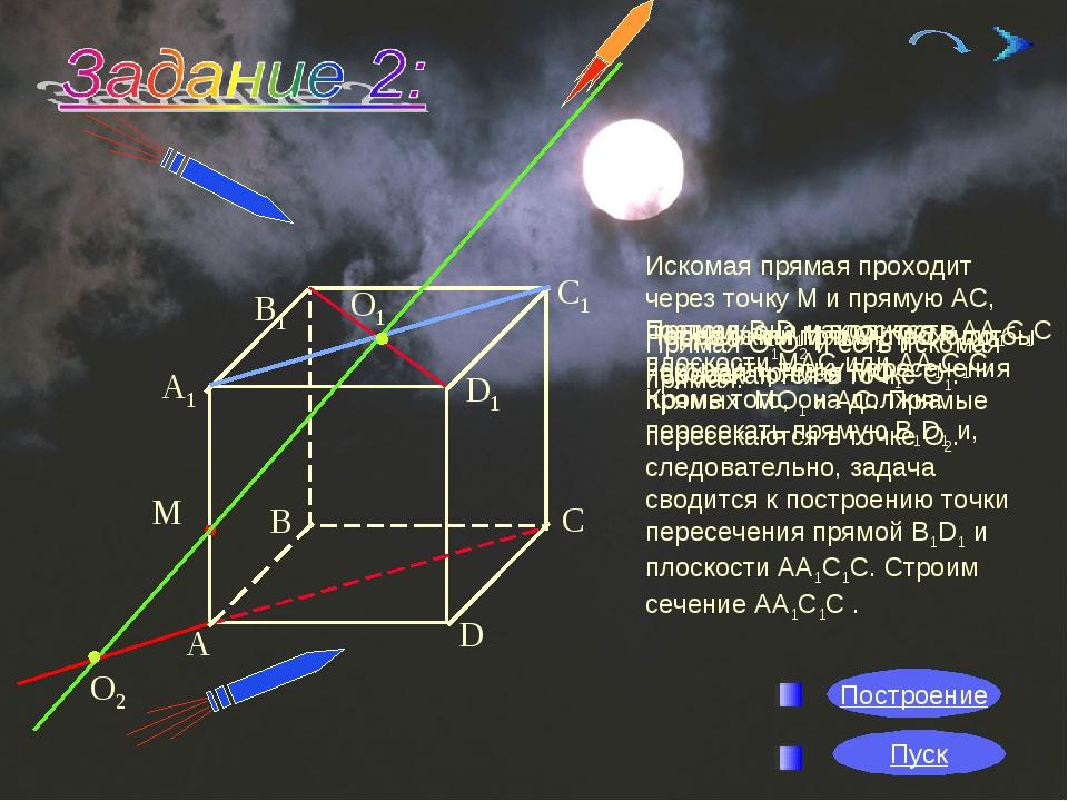 * * О1 О2 Искомая прямая проходит через точку М и прямую АС, поэтому она нахо...