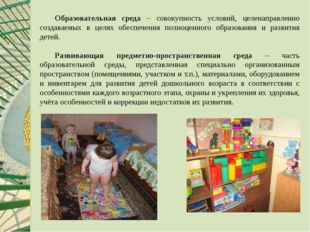 Образовательная среда – совокупность условий, целенаправленно создаваемых в