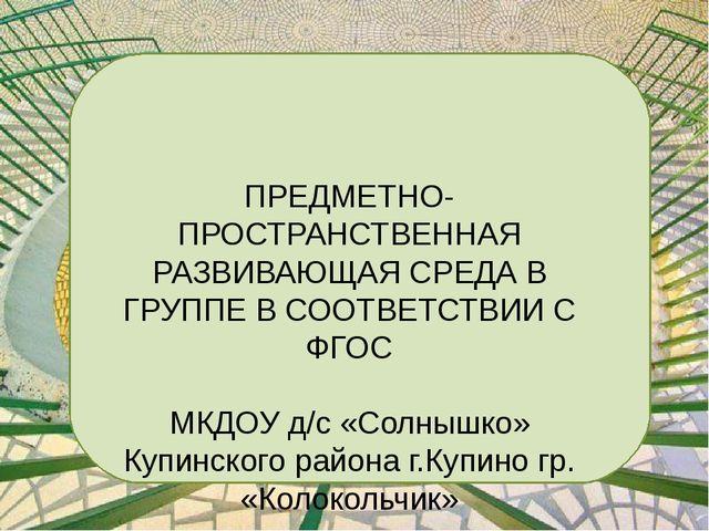 ПРЕДМЕТНО-ПРОСТРАНСТВЕННАЯ РАЗВИВАЮЩАЯ СРЕДА В ГРУППЕ В СООТВЕТСТВИИ С ФГОС...