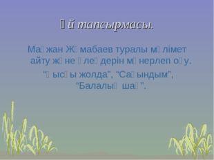 Үй тапсырмасы. Мағжан Жұмабаев туралы мәлімет айту және өлеңдерін мәнерлеп оқ