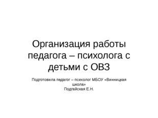 Организация работы педагога – психолога с детьми с ОВЗ Подготовила педагог –
