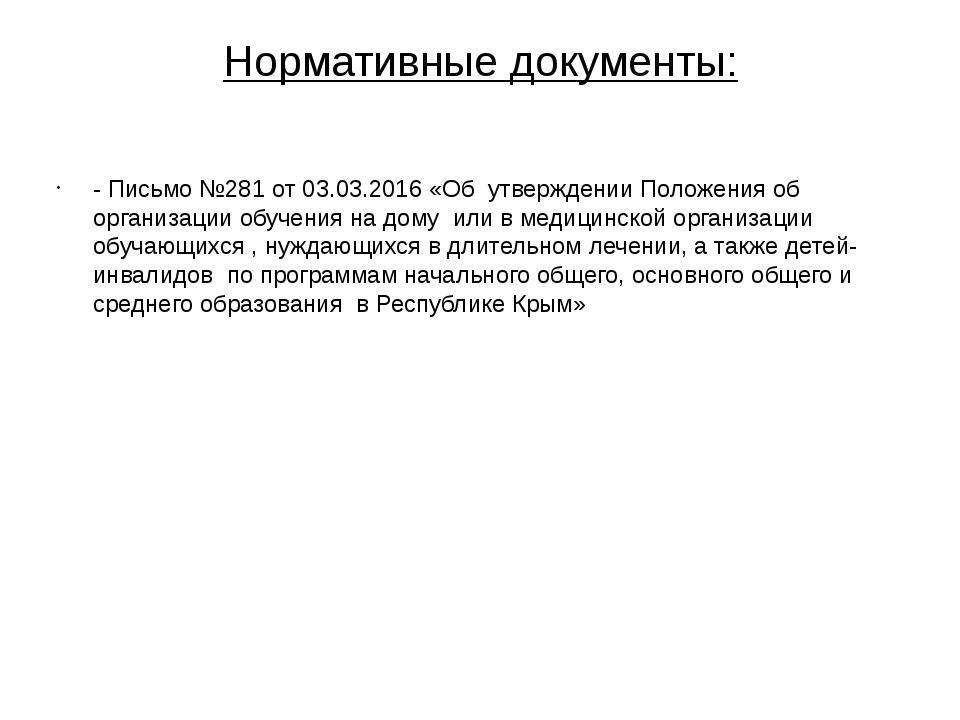 Нормативные документы: - Письмо №281 от 03.03.2016 «Об утверждении Положения...