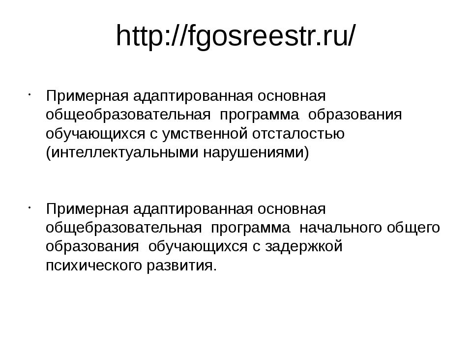 http://fgosreestr.ru/ Примерная адаптированная основная общеобразовательная п...