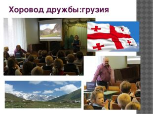 Хоровод дружбы:грузия