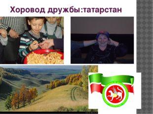 Хоровод дружбы:татарстан