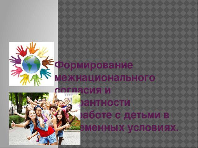 Формирование межнационального согласия и толерантности при работе с детьми в...