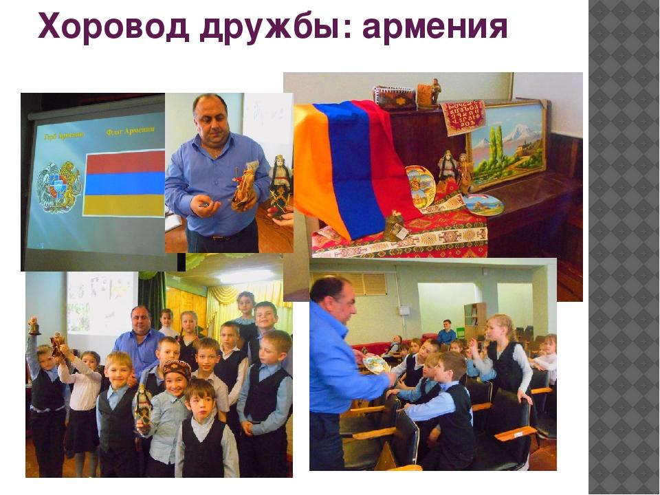 Хоровод дружбы: армения