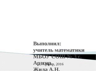 Производная Выполнил: учитель математики МБОУ СОШ № 3 с. Арзгир Жила А.Н. с.