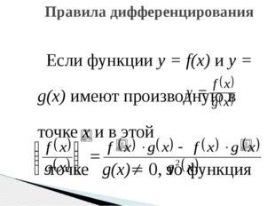 Правила дифференцирования Если функции y = f(x) и y = g(x) имеют производную
