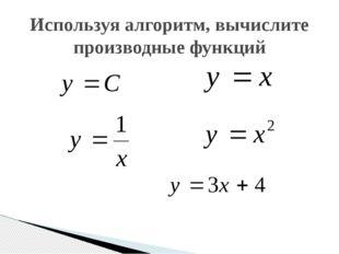Используя алгоритм, вычислите производные функций