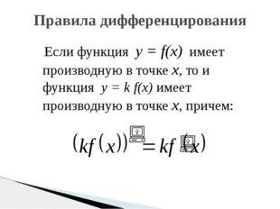 Правила дифференцирования Если функция y = f(x) имеет производную в точке х,