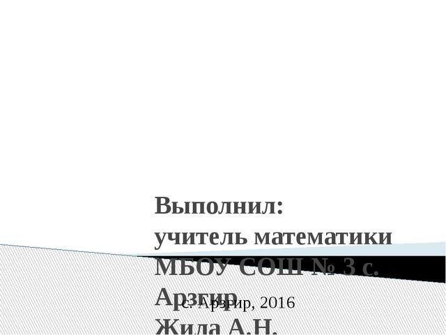Производная Выполнил: учитель математики МБОУ СОШ № 3 с. Арзгир Жила А.Н. с....