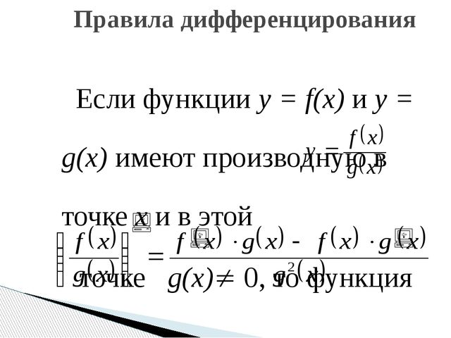 Правила дифференцирования Если функции y = f(x) и y = g(x) имеют производную...