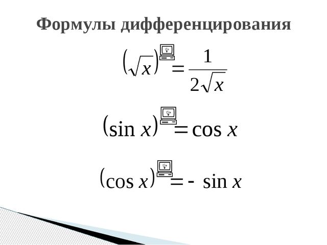 Формулы дифференцирования