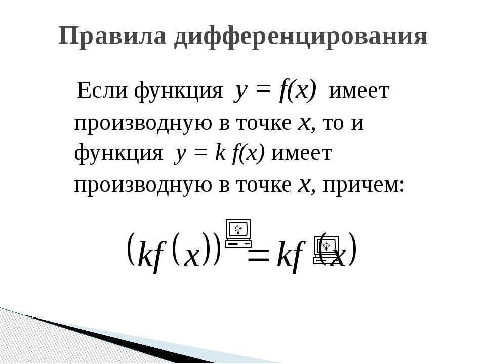 Правила дифференцирования Если функция y = f(x) имеет производную в точке х,...