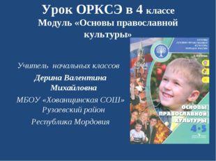 Урок ОРКСЭ в 4 классе Модуль «Основы православной культуры» Учитель начальных