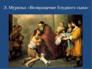 Э. Мурильо «Возвращение блудного сына»