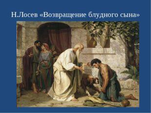 Н.Лосев «Возвращение блудного сына»