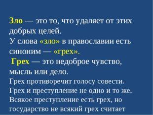 Зло — это то, что удаляет от этих добрых целей. У слова «зло» в православии
