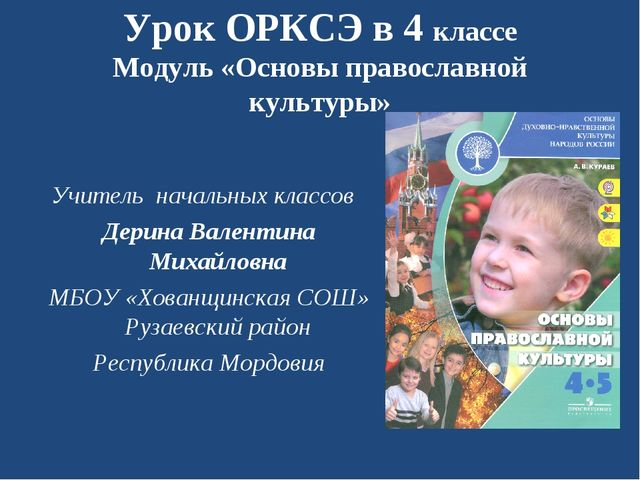 Урок ОРКСЭ в 4 классе Модуль «Основы православной культуры» Учитель начальных...
