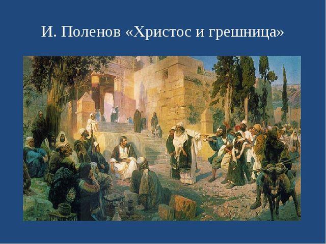 И. Поленов «Христос и грешница»