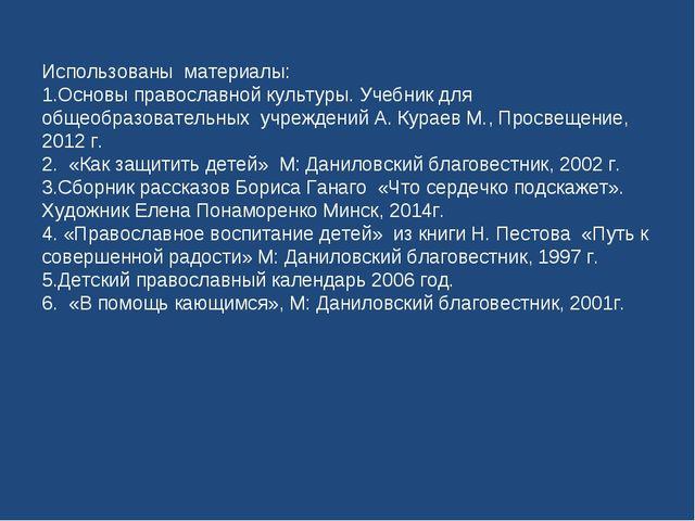 Использованы материалы: 1.Основы православной культуры. Учебник для общеобраз...